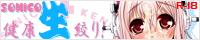 SONICO健康生絞り!DL版